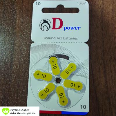 Dpower Hearing Aid Battery