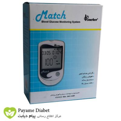 Match Blood Glucose Monitoring System